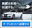 BMW 誕生100周年記念。100日モニターなど、100名様に素敵なプレゼント。