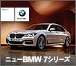 BMW 7シリーズの真価を体感できる特別なモニター旅行プレゼント