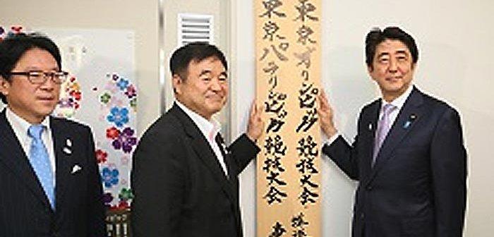 From 首相官邸ホームページ
