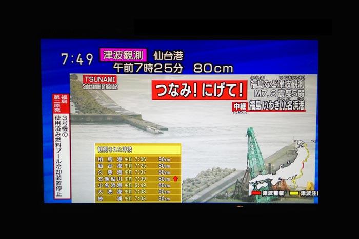 いま「最も地震リスクが高い地域」は南関東、来年初めまで十分な警戒を=JESEA