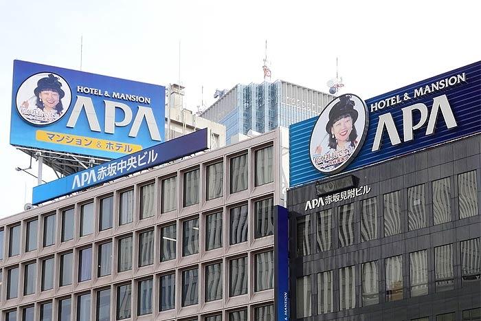 アパホテル永遠のゼロ売上へ。ネトウヨをこじらせ経営が傾くユニーク事例=ちだい