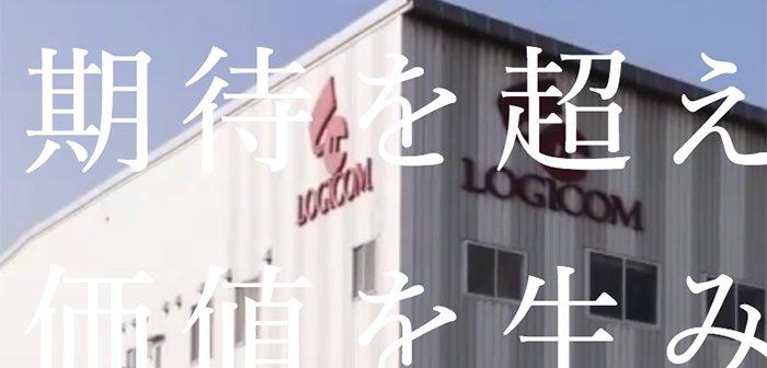 From LogiCom企業サイト