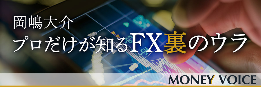 岡嶋大介プロだけが知るFX裏のウラ