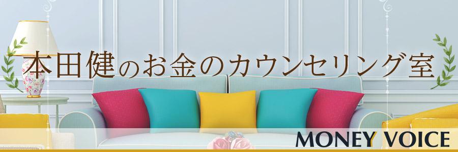 本田健 お金のカウンセリング室