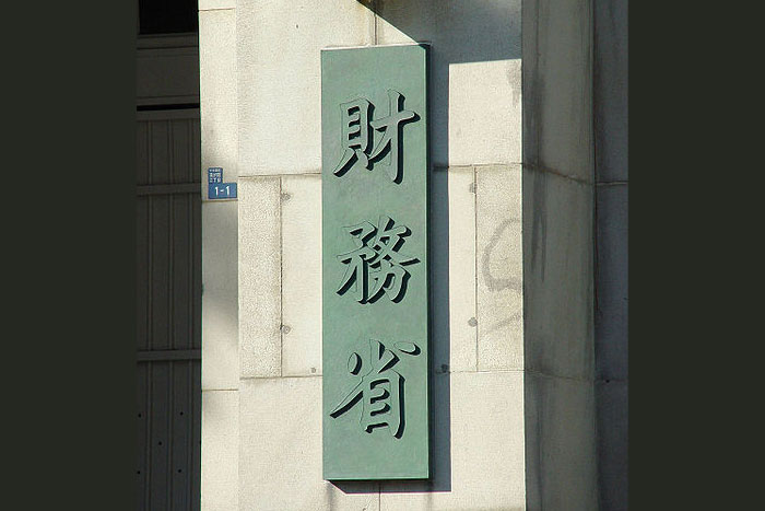 「国民から税金を騙し取る」財務省、給料が上がらぬ日本のお寒い現実=武田邦彦