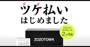From ZOZOTOWN