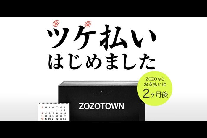 ZOZOTOWNの「ツケ払い」はきちんと回収できているのか?推計してみた=シバタナオキ