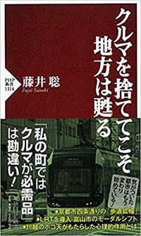 『クルマを捨ててこそ地方は甦る』 著:藤井 聡/刊:PHP研究所