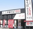人件費高騰というウソ。幸楽苑の「大量閉店」が象徴する日本の病=児島康孝